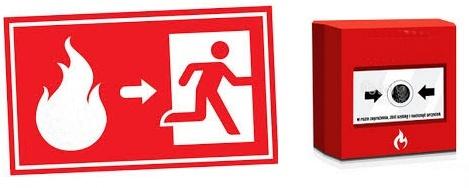 , Какие бывают пожарные сигнализации?